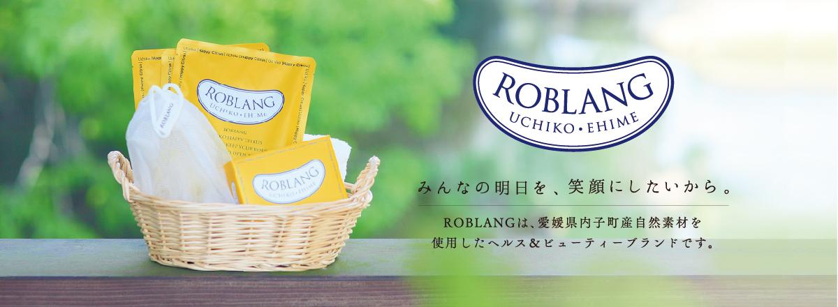 昭和刷子が手がけるオリジナルブランド ROBLANG(ロブラング)