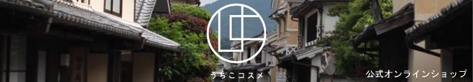昭和刷子公式オンラインショップ(うちこコスメ・ROBLANG)