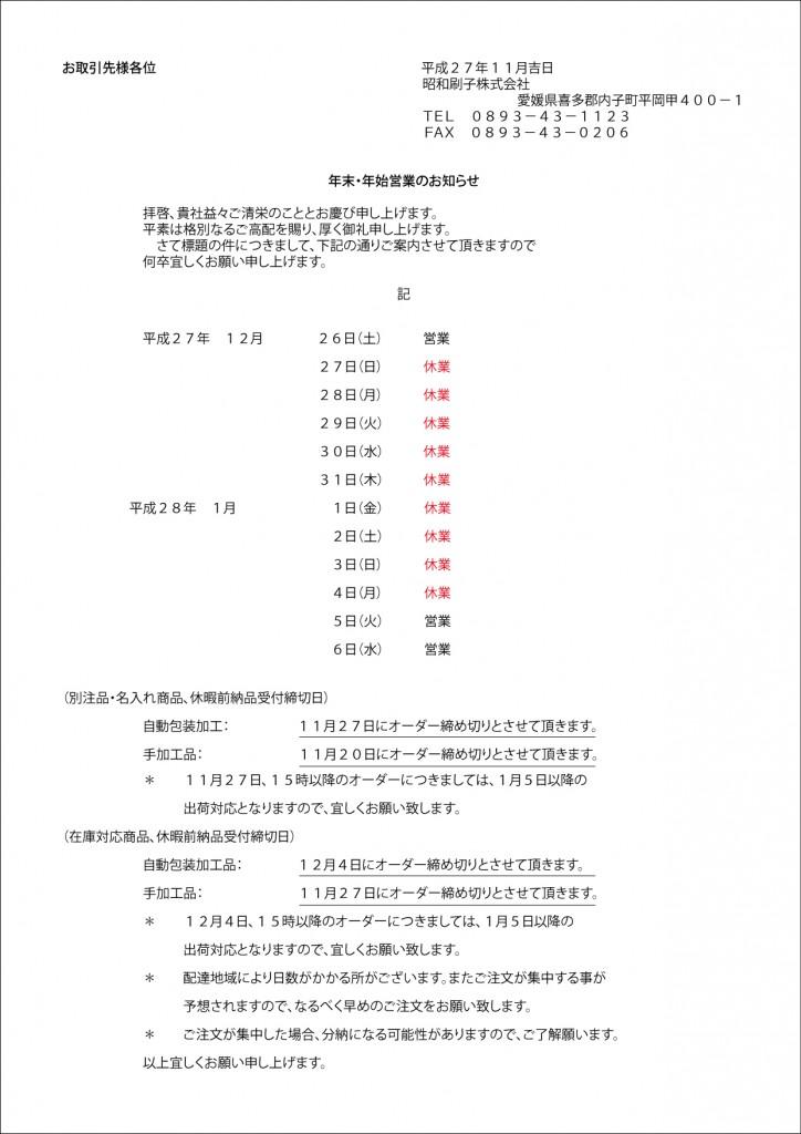 冬期休暇お知らせ(2015年)-2015.11.9